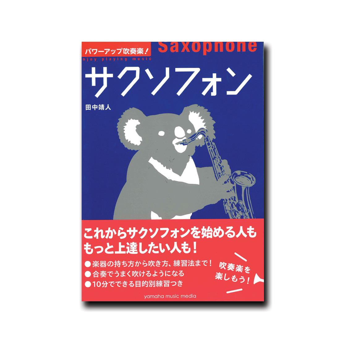 レンタル特典に含まれる教則本【パワーアップ吹奏楽!サクソフォン】は、これからサックスを始める人も、もっと上達したい人も使える教則本です。楽器の持ち方から吹き方、基本的なテクニックから上達のための短時間練習法も紹介されています。