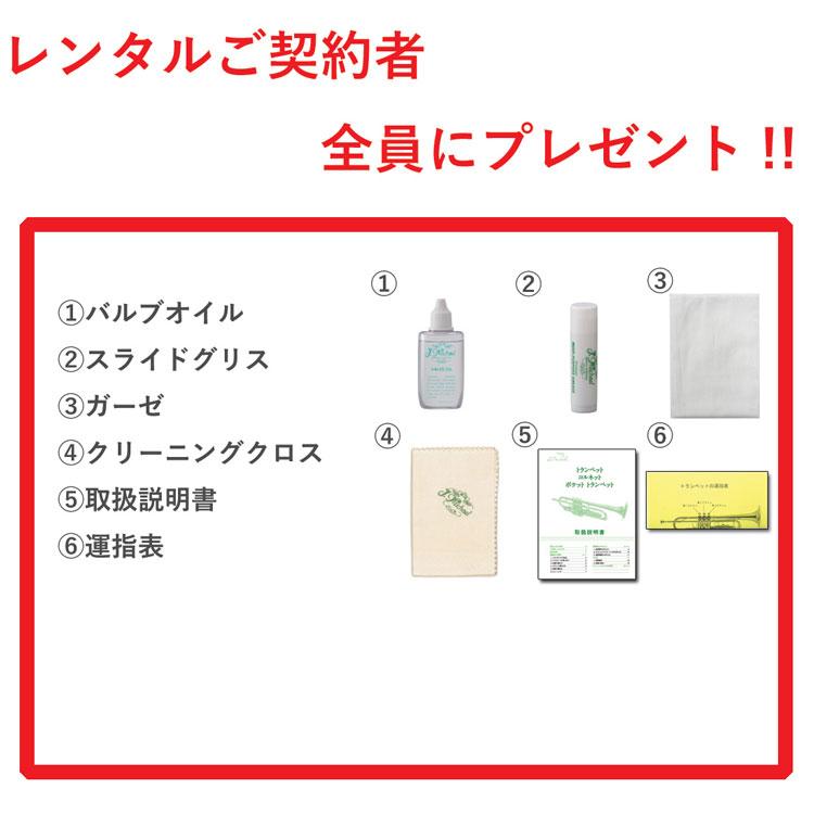 レンタルご契約者プレゼント内容