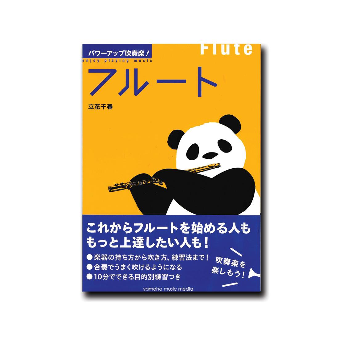 レンタル特典に含まれる教則本【パワーアップ吹奏楽!フルート】は、これからフルートを始める人も、もっと上達したい人も使える教則本です。楽器の持ち方から吹き方、基本的なテクニックから上達のための短時間練習法も紹介されています。