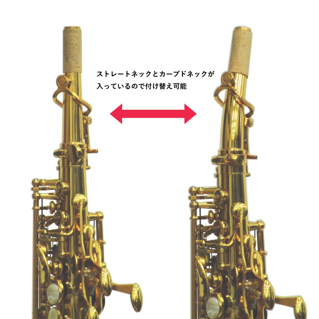 スタンダードなストレートネックと、音色がより柔らかくなるカーブドネックの2タイプを付け替えることが出来るのでお好みでお選びいただけます。