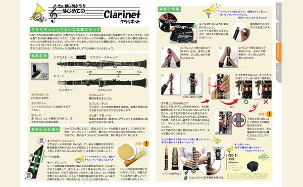 <span>はじめてのクラリネット</span>これからクラリネットを始めてみたい方のために、クラリネットの音が出る仕組みや、組み立て方を解説。
