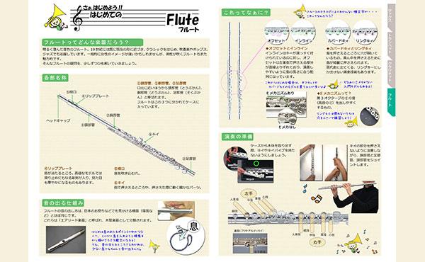 <span>はじめてのフルート</span>これからフルートを始めてみたい方のために、フルートの音が出る仕組みや、組み立て方を解説。