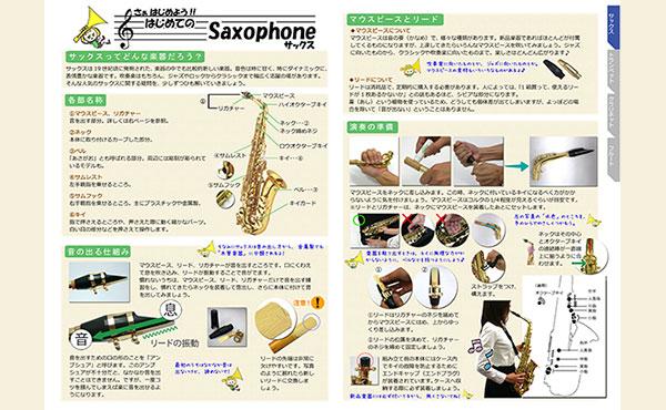 <span>はじめてのサックス</span>これからサックスを始めてみたい方のために、サックスの音が出る仕組みや、組み立て方を解説。