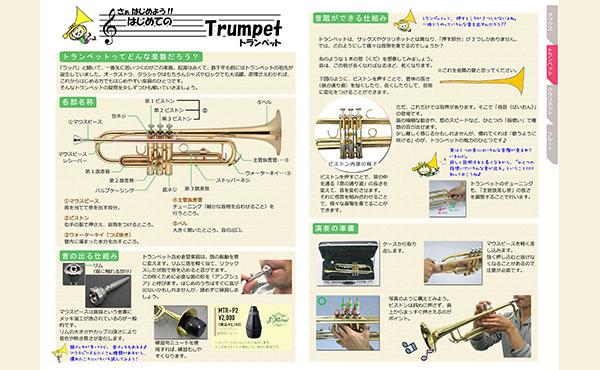 <span>はじめてのトランペット</span>これからトランペットを始めてみたい方のために、トランペットの音が出る仕組みや、取り扱い方を解説。